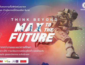 เอ็นคอนเส็ปท์ผนึกกำลังกูรู ชี้การศึกษาไทยถึงจุดเปลี่ยน ชวนพ่อแม่อัพเดทก่อนใคร ใน Think Beyond 2020